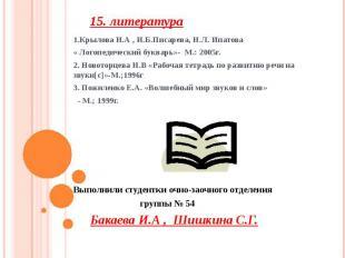 15. литература 1.Крылова Н.А , И.Б.Писарева, Н.Л. Ипатова « Логопедический буква
