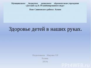 Здоровье детей в наших руках. Подготовила Ишуева Л.Р Казань 2014г.