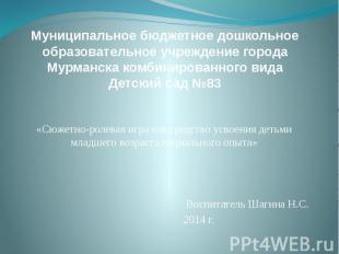 Муниципальное бюджетное дошкольное образовательное учреждение города Мурманска к