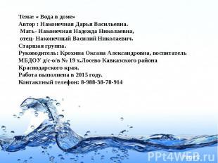 Тема: « Вода в доме» Автор : Наконечная Дарья Васильевна. Мать- Наконечная Надеж