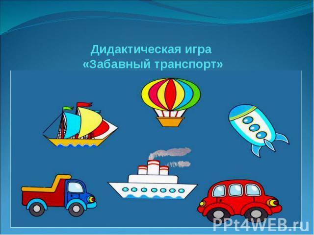 Дидактическая игра «Забавный транспорт»