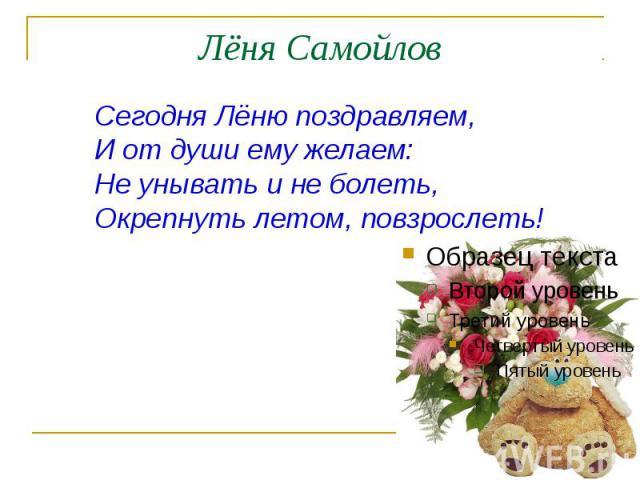 Лёня Самойлов