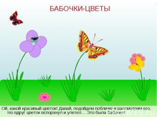 Ой, какой красивый цветок! Давай, подойдем поближе и рассмотрим его. Но вдруг цв