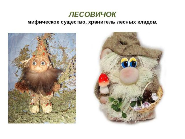 ЛЕСОВИЧОК мифическое существо, хранитель лесных кладов.