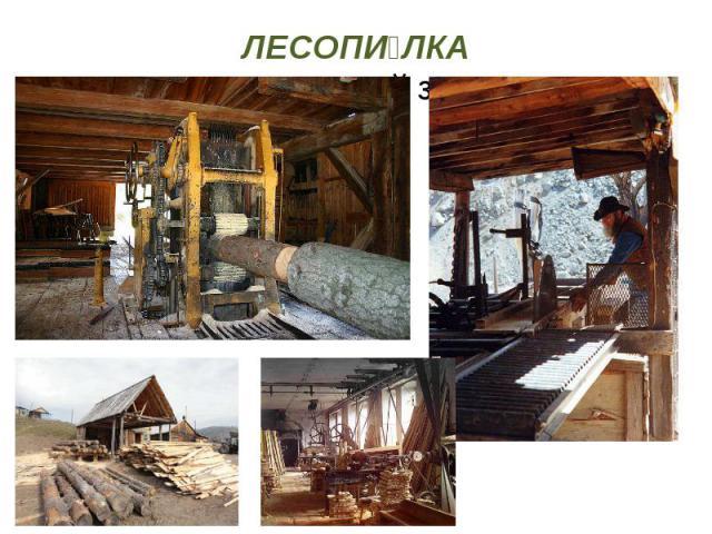ЛЕСОПИ ЛКА Лесопильный завод.