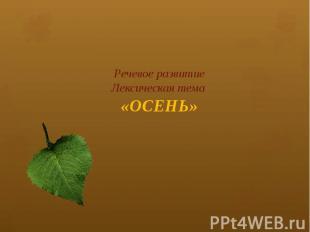 Речевое развитие Лексическая тема «ОСЕНЬ»