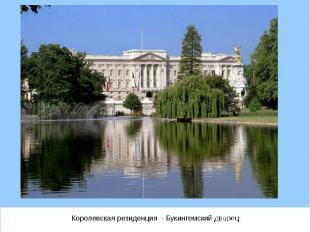 Королевская резиденция - Букингемский дворец Королевская резиденция - Букингемск