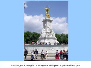 На площади возле дворца находится мемориал Королевы Виктории На площади возле дв