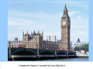 Старинная башня с часами Биг Бен (Big Ben) Старинная башня с часами Биг Бен (Big