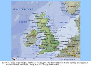 Если мы рассмотрим карту поближе, то увидим, что Великобритания это остров, омыв