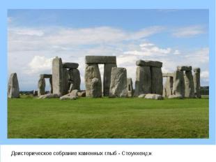 Доисторическое собрание каменных глыб - Стоунхендж Доисторическое собрание камен