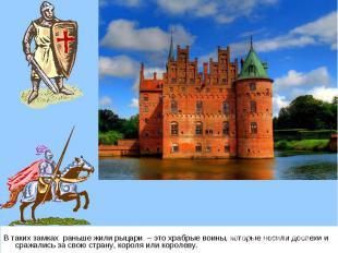 В таких замках раньше жили рыцари – это храбрые воины, которые носили доспехи и