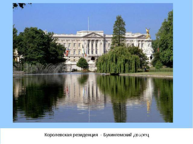 Королевская резиденция - Букингемский дворец Королевская резиденция - Букингемский дворец