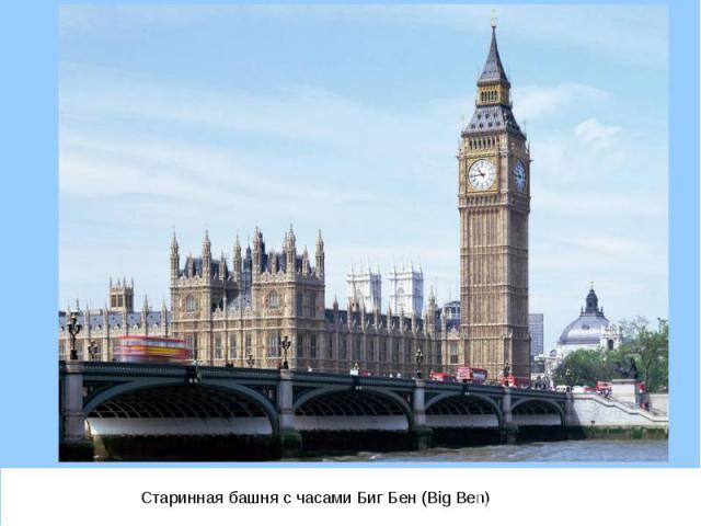 Старинная башня с часами Биг Бен (Big Ben) Старинная башня с часами Биг Бен (Big Ben)