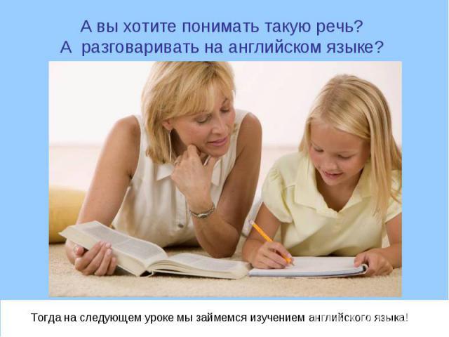 Тогда на следующем уроке мы займемся изучением английского языка! Тогда на следующем уроке мы займемся изучением английского языка!