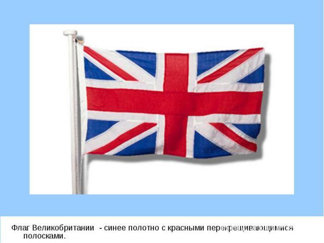 Флаг Великобритании - синее полотно с красными перекрещивающимися полосками. Флаг Великобритании - синее полотно с красными перекрещивающимися полосками.