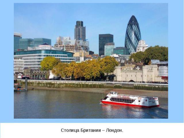 Столица Британии – Лондон. Столица Британии – Лондон.