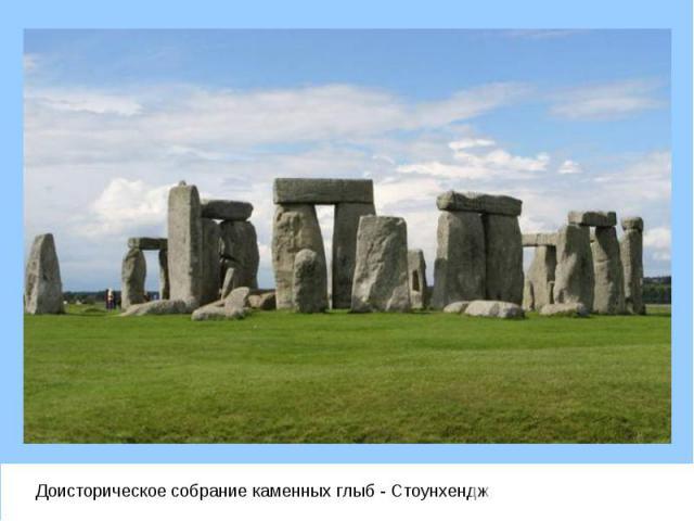 Доисторическое собрание каменных глыб - Стоунхендж Доисторическое собрание каменных глыб - Стоунхендж