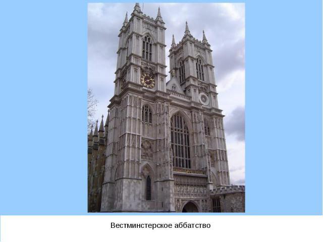 Вестминстерское аббатство Вестминстерское аббатство