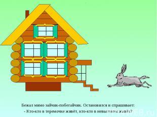 Бежал мимо зайчик-побегайчик. Остановился и спрашивает: Бежал мимо зайчик-побега