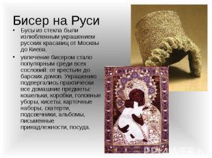 Бусы из стекла были излюбленным украшением русских красавиц от Москвы до Киева.