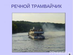 РЕЧНОЙ ТРАМВАЙЧИК