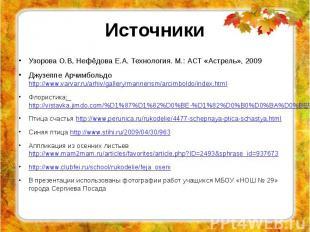 Источники Узорова О.В, Нефёдова Е.А. Технология. М.: АСТ «Астрель», 2009 Джузепп