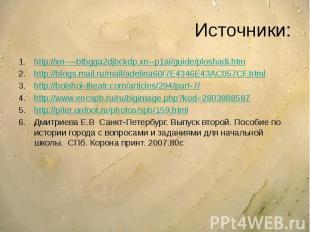 Источники: http://xn----btbgga2djbckdp.xn--p1ai/guide/ploshadi.htm http://blogs.