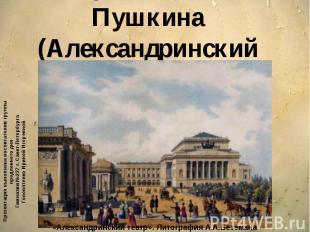 Театр имени А.С. Пушкина (Александринский театр)