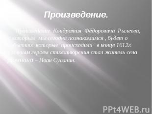 Произведение. Произведение Кондратия Фёдоровича Рылеева, с которым мы сегодня по