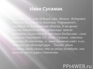 Иван Сусанин. В исходе 1612 года будущий царь Михаил Федорович Романов, последни