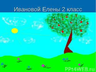 Ивановой Елены 2 класс
