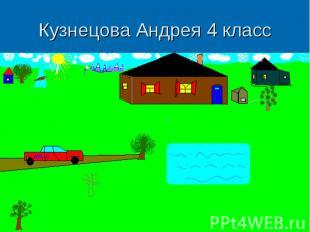 Кузнецова Андрея 4 класс