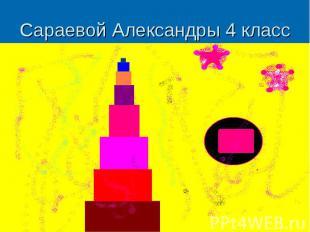 Сараевой Александры 4 класс