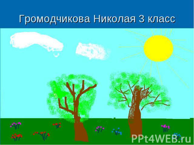 Громодчикова Николая 3 класс