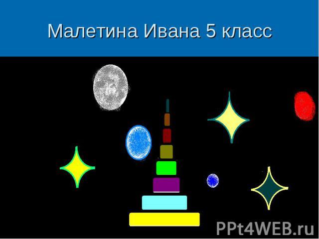 Малетина Ивана 5 класс