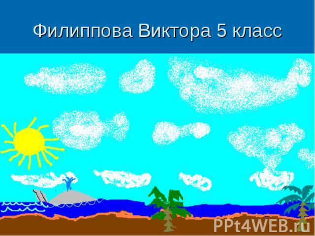 Филиппова Виктора 5 класс