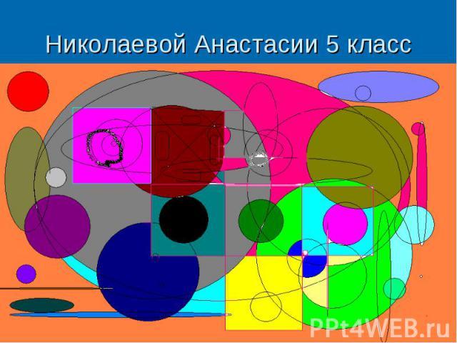 Николаевой Анастасии 5 класс