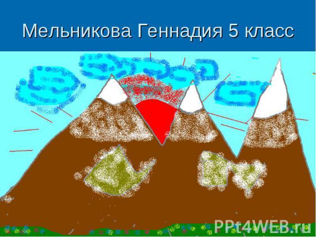 Мельникова Геннадия 5 класс