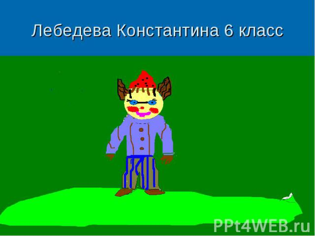 Лебедева Константина 6 класс