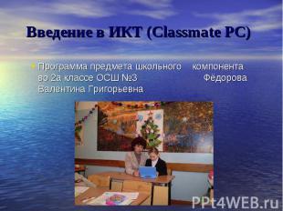 Программа предмета школьного компонента во 2а классе ОСШ №3 Фёдорова Валентина Г