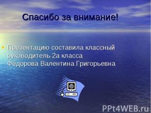 Презентацию составила классный руководитель 2а класса Фёдорова Валентина Григорь