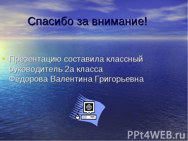Презентацию составила классный руководитель 2а класса Фёдорова Валентина Григорьевна