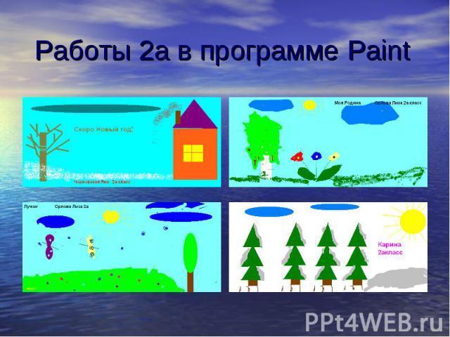 Работы 2а в программе Paint