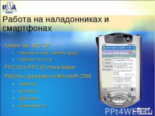 Клиент на .NET CF Клиент на .NET CF Работает в сети - wireless, крэдл Работает б