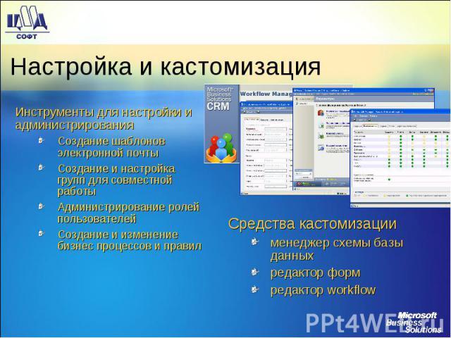 Настройка и кастомизация Инструменты для настройки и администрирования Создание шаблонов электронной почты Создание и настройка групп для совместной работы Администрирование ролей пользователей Создание и изменение бизнес процессов и правил