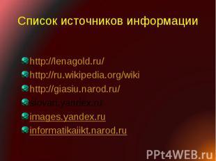 http://lenagold.ru/ http://lenagold.ru/ http://ru.wikipedia.org/wiki http://gias