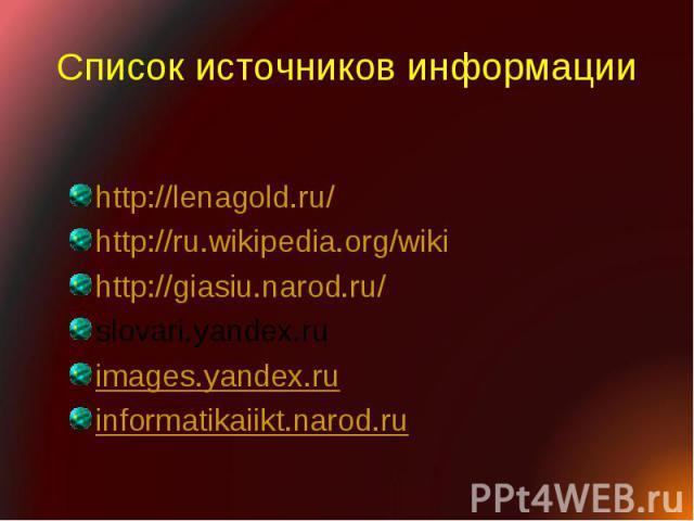 http://lenagold.ru/ http://lenagold.ru/ http://ru.wikipedia.org/wiki http://giasiu.narod.ru/ slovari.yandex.ru images.yandex.ru informatikaiikt.narod.ru
