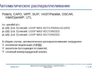 Polaris, CAPO, WPP, SUIF, VAST/Parallel, OSCAR, Intel/OpenMP, UTL Polaris, CAPO,