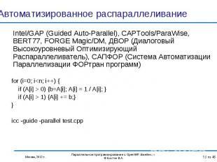 Intel/GAP (Guided Auto-Parallel), CAPTools/ParaWise, BERT77, FORGE Magic/DM, ДВО